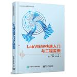 LabVIEW快速入门与工程实例