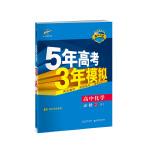 高中化学 必修2 RJ(人教版)高中同步新课标 5年高考3年模拟(2017)