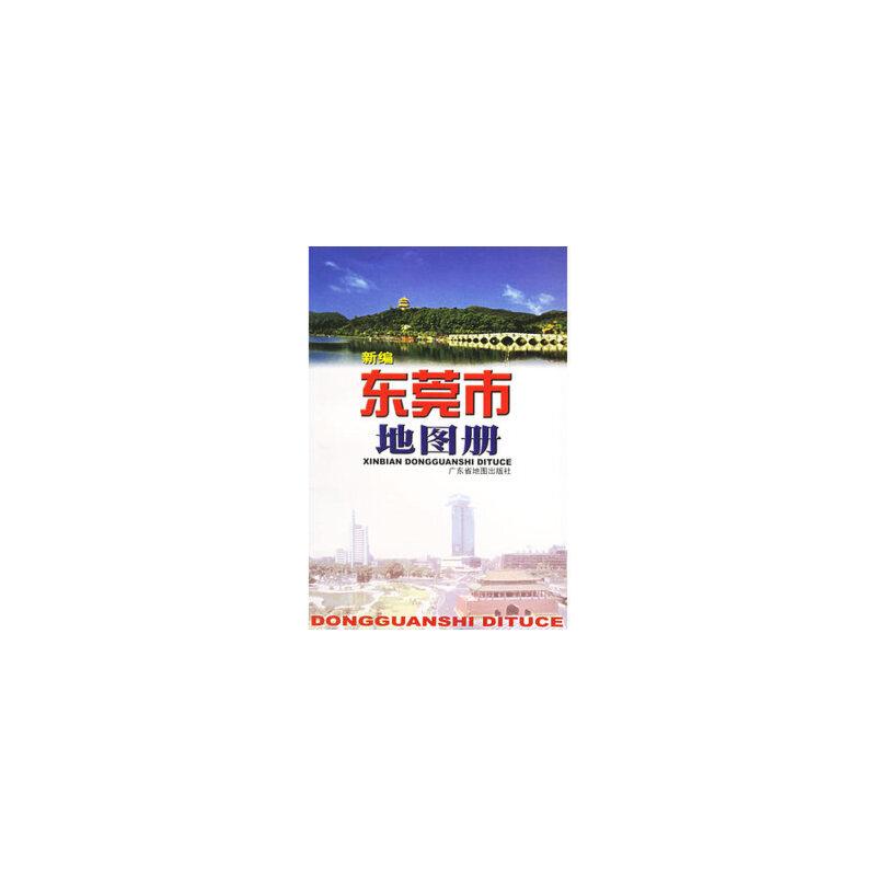 《新编东莞市地图册 广东省地图出版社
