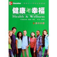 健康与幸福 高中中册