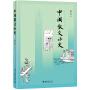 中国散文小史