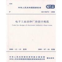 GB50472-2008 电子工业洁净厂房设计规范
