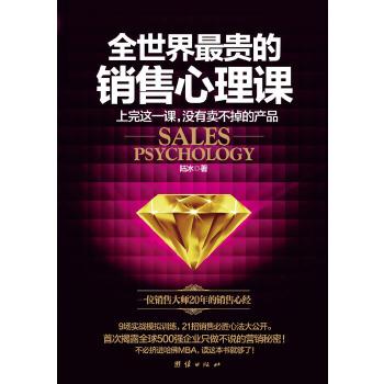 全世界最贵的销售心理课_全世界最贵的销售心理课电子书在线阅读-当当电子书