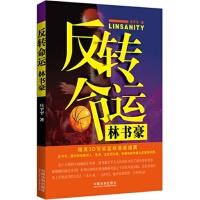 反转命运:林书豪 庄平平