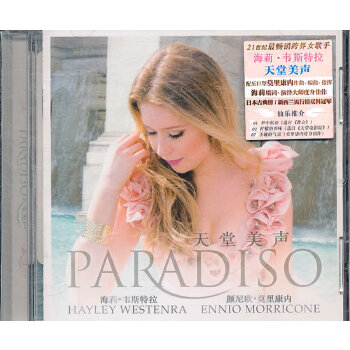 海莉.韦斯特拉:天堂美声(CD)