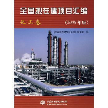 全国拟在建项目汇编 (化工卷)(2008年版)