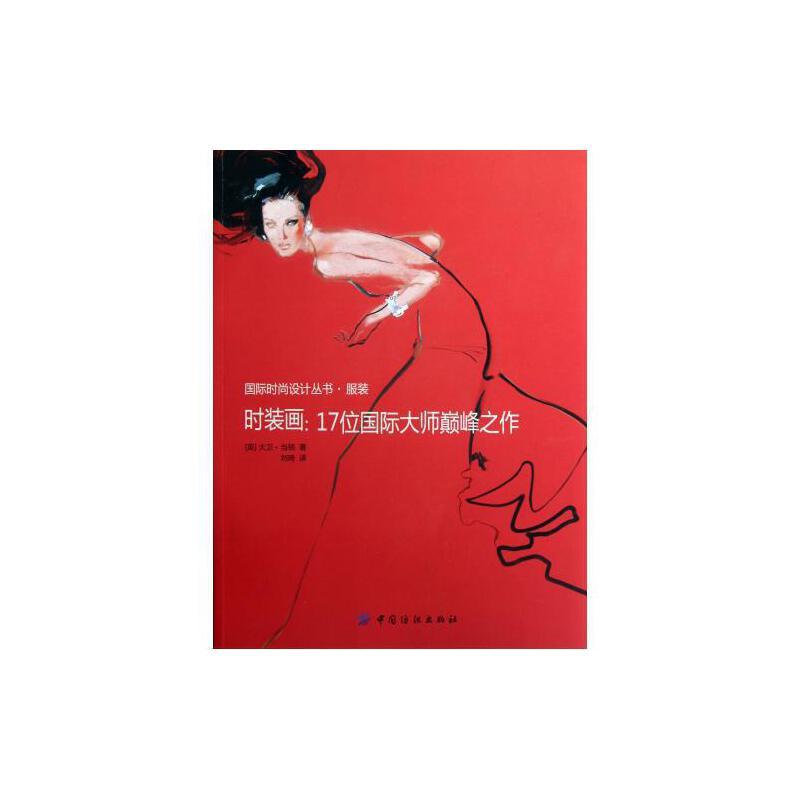 时装画--17位国际大师*之作/国际时尚设计丛书 正版图书 (英)大卫·当