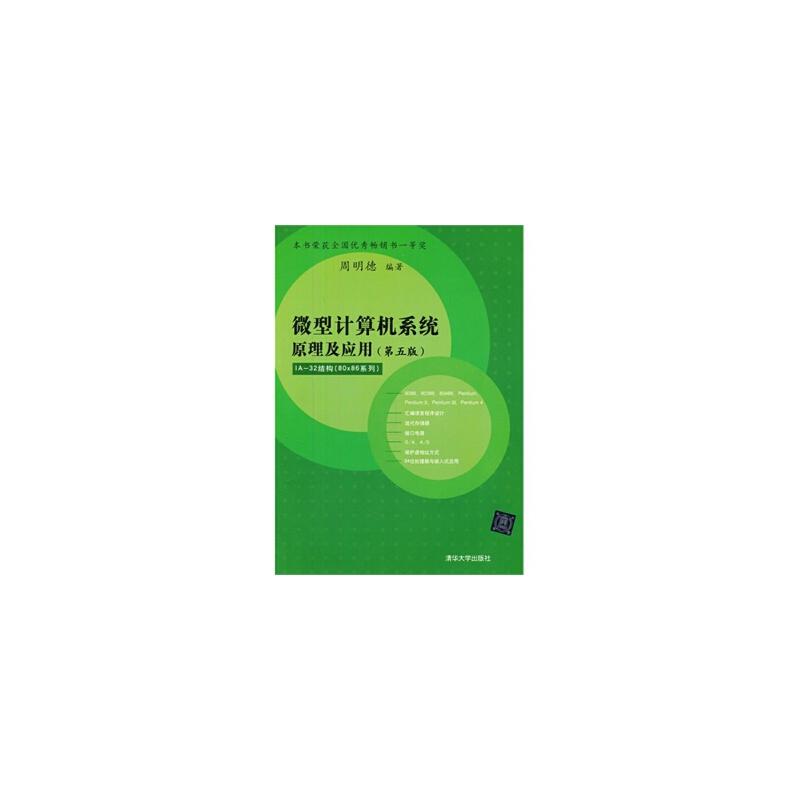 计算机体系结构 微型计算机系统原理及应用(第五版)
