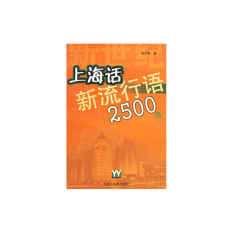 《上海话流行语2500条/钱乃荣著》钱乃荣著