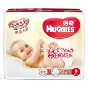 [当当自营]Huggies好奇 铂金装纸尿裤 小号S76片(适合4-8公斤)尿不湿