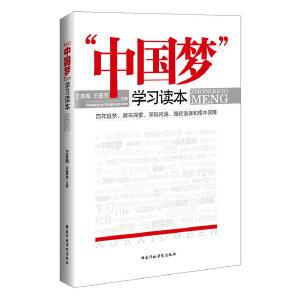 中国梦学习读本(深刻阐述中国梦的内涵、路径和保障)