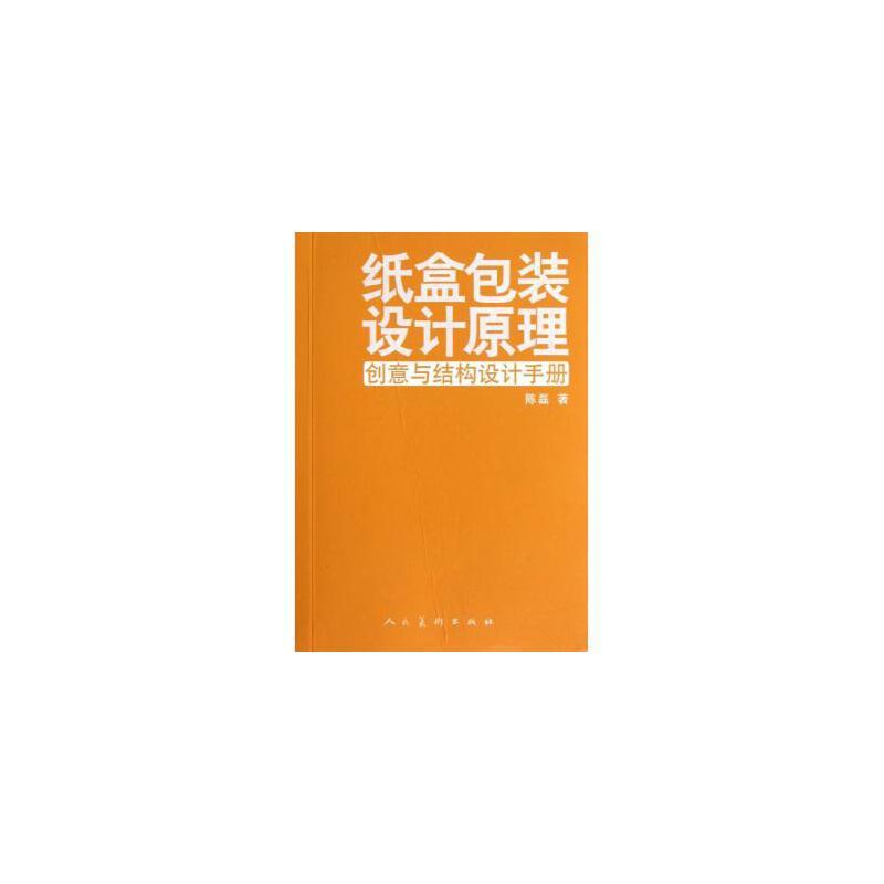 《纸盒包装设计原理(创意与结构设计手册)》陈磊