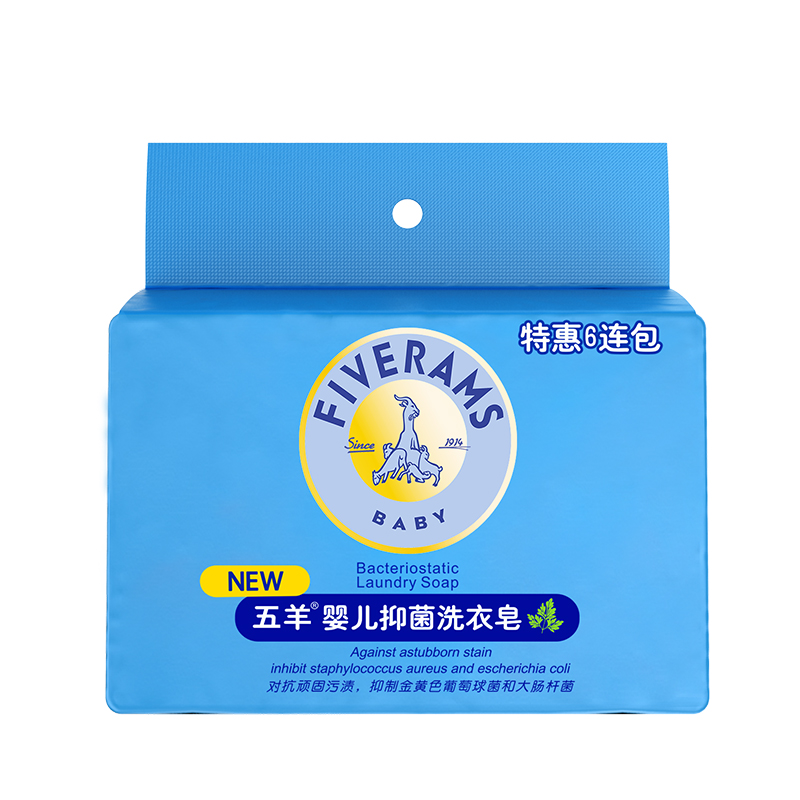 【当当自营】五羊 婴儿抑菌洗衣皂200g×6包 儿童宝宝洗衣皂