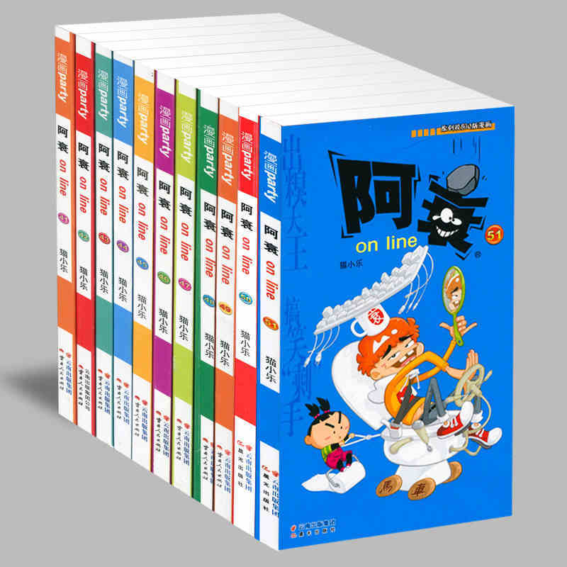 《【共51册】阿衰漫画魔王1-51册大我阿衰全是漫画全集全套图片