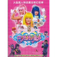 巴拉拉小魔仙第一部DVD1*10