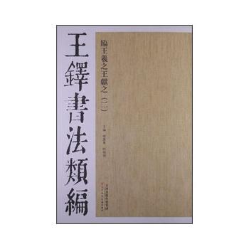 临王羲之王献之-王铎书法类编-(二)