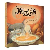 信谊世界精选图画书・南瓜汤(新版)