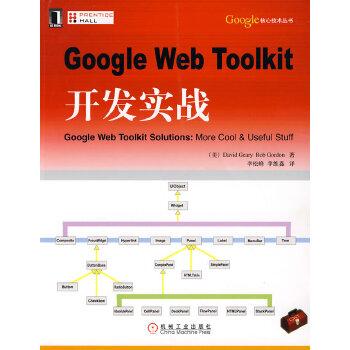 GOOGLE WEB TOOLKIT 开发实战 (美)吉尔里//高登|译者:李松峰//李维鑫