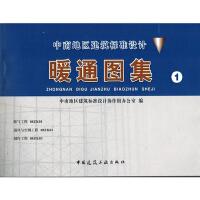 中南标 暖通图集1 中南地区工程建设标准设计 正版