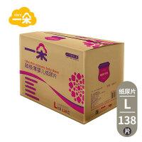 一朵纸尿片  箱装特惠 超薄透气婴儿尿片L码138片YD1807