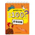 我的随身小百科·妈妈100问:农场动物