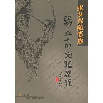 胡子的灾难历程:张友鸾随笔选