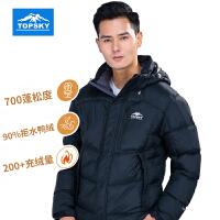 Topsky/远行客户外男装羽绒服冬季男士登山徒步羽绒衣保暖防寒服
