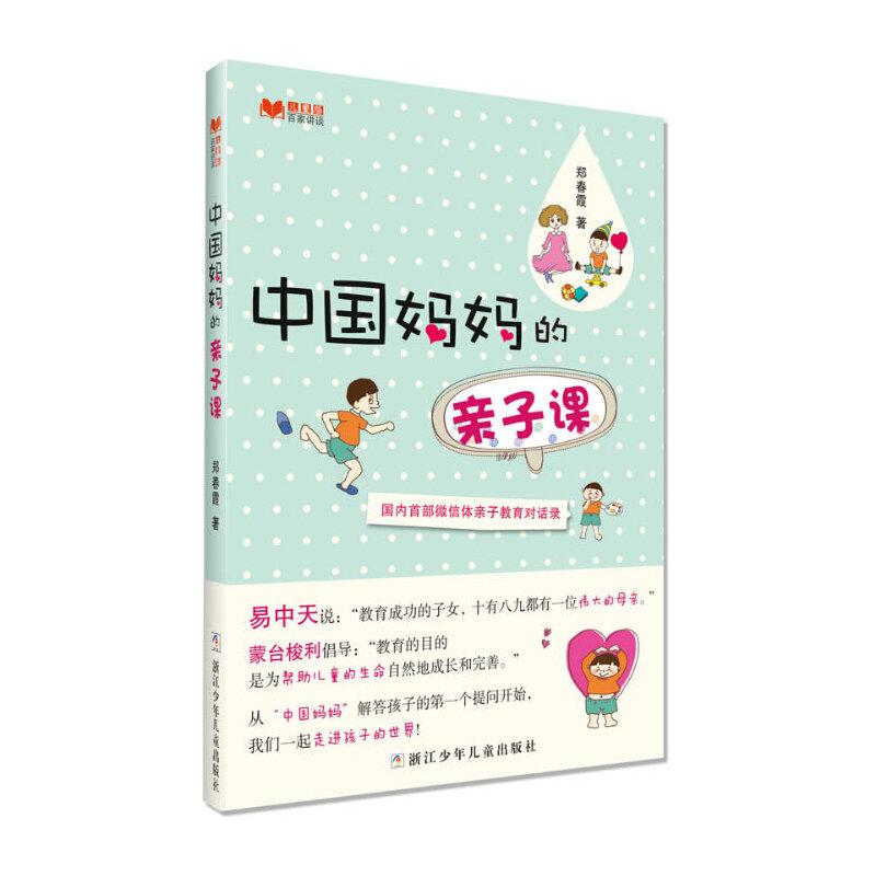 儿童版 百家讲谈:中国妈妈的亲子课(国内首部微信体亲子教育对话录)