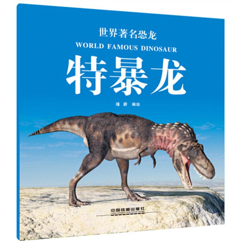 世界著名恐龙:特暴龙