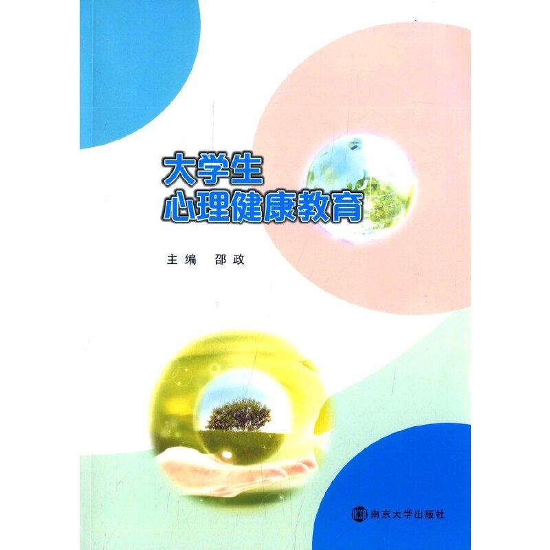 大学生心理健康教育 邵政 9787305158155图片