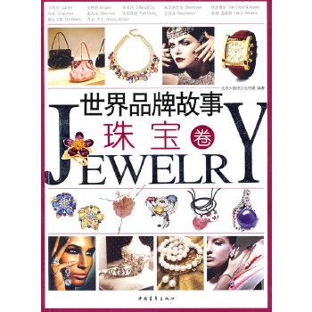 世界品牌故事:珠宝卷