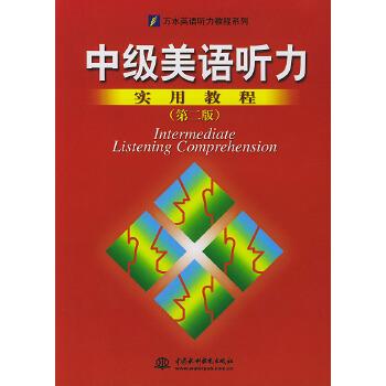 中级美语听力实用教程(第二版)