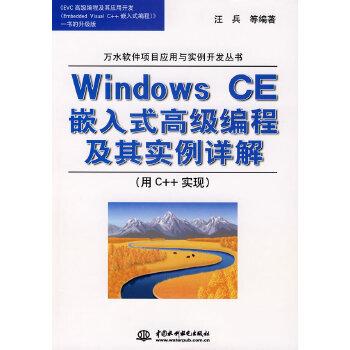 Windows CE 嵌入式高级编程及其实例详解