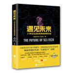 遇见未来:21种正在改变世界的神奇科技(我是未来节目组编写图书)
