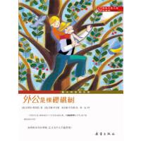 国际大奖小说・升级版――外公是棵樱桃树