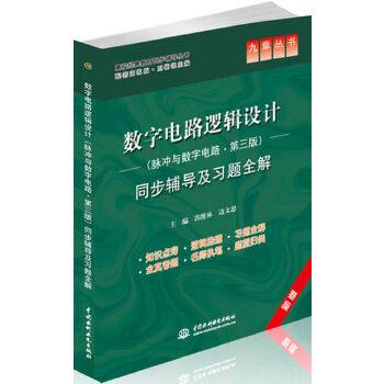 《数字电路逻辑设计(脉冲与数字电路