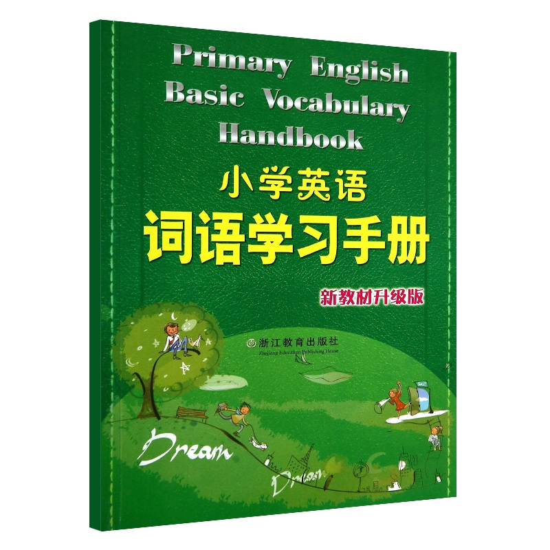 《小学英语图表v图表教材(新小学升级版)一二三统计手册词语图片