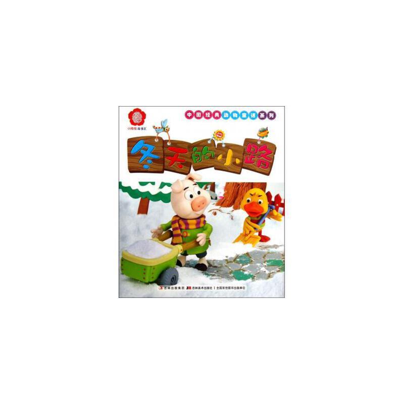 中国经典动物童话系列