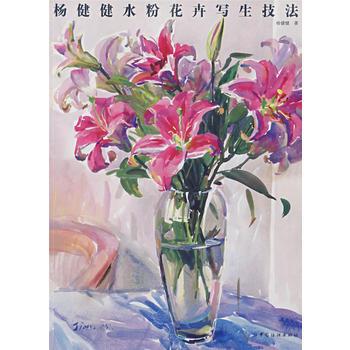 杨健健水粉花卉写生技法