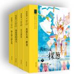 常新港励志成长系列(套装共4册)