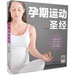 孕期运动圣经(汉竹)