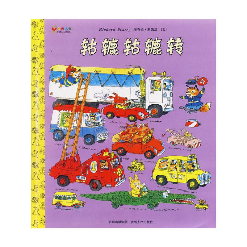 轱辘轱辘转斯凯瑞金色童书系列(蒲公英童书馆出品)