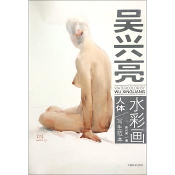 吴兴亮水彩画-人体/写生范本