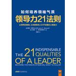 领导力21法则:如何培养领袖气质(电子书)