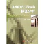 ANSYS工程结构数值分析
