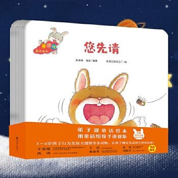 弟子规童话绘本系列12册