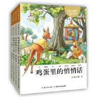 杨红樱画本・注音书系列套装(共4本)