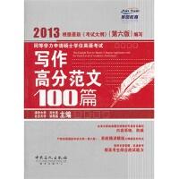 同等学力申请硕士学位英语考试写作高分范文100篇 刘仕美,张艳霜 9787511417312 中国石化出版社有限公司