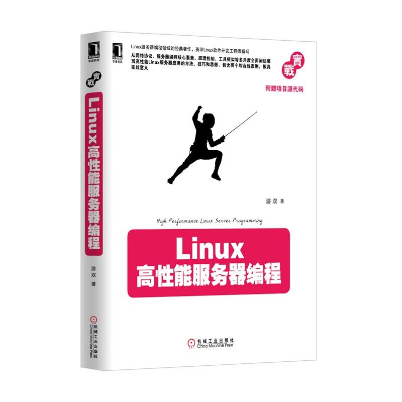 Linux 高...