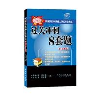 同等学力申请硕士学位英语考试过关冲刺8套题:版 刘仕美 9787511429056
